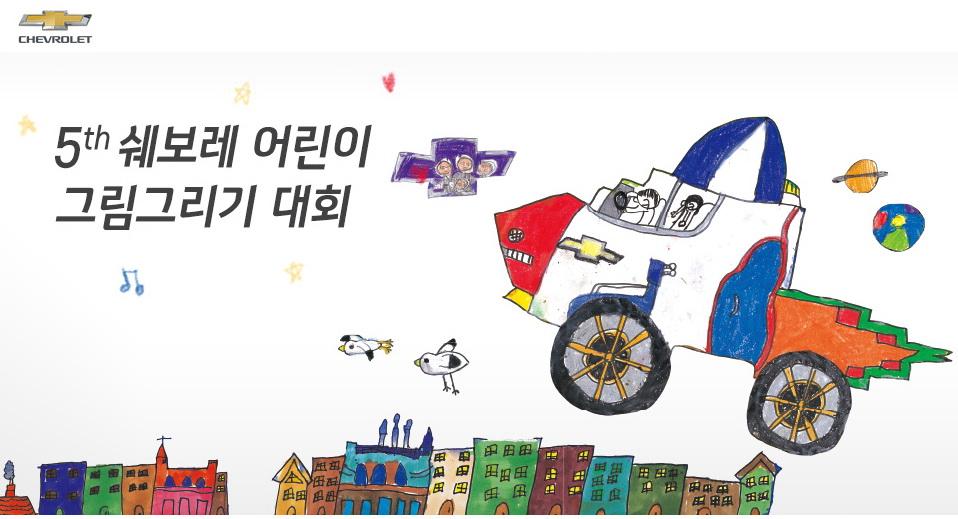 한국지엠, 쉐보레 전시장 방문 이벤트 이어가