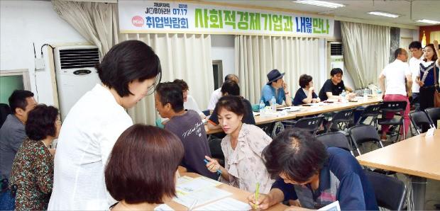 서울 종로구는 최근 구청 지하 합동상황실에서 사회적 경제 기업들이 참가한 가운데 구직이 절실한 이웃이 착한 일자리를 잡을 수 있도록 취업박람회 '자업(UP)자득잡(JOP)아라'를 열었다.  /한경DB