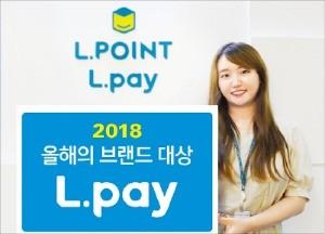 롯데멤버스 L.pay, 앱 열기만 하면 자동 결제