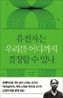 [책마을] 우월한 유전자의 힘? 실체 없는 과장일 뿐