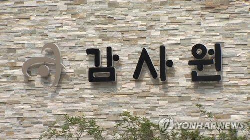 한미연구소 '청탁논란' 감사원 국장… 감봉 3개월 경징계