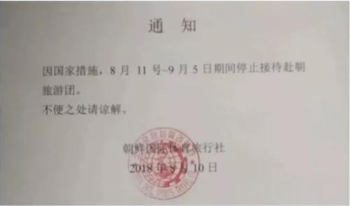 """北, 외국인 단체관광 전격 중단…中전문가 """"시진핑 초청 가능성"""""""