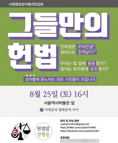 """""""경찰·법원 못믿어""""…오늘 '성별 편파수사·편파판결' 규탄집회"""