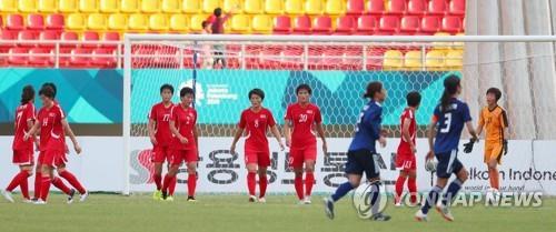 [아시안게임] 북한 여자축구, 8강서 일본에 패…6회 연속 결승진출 좌절