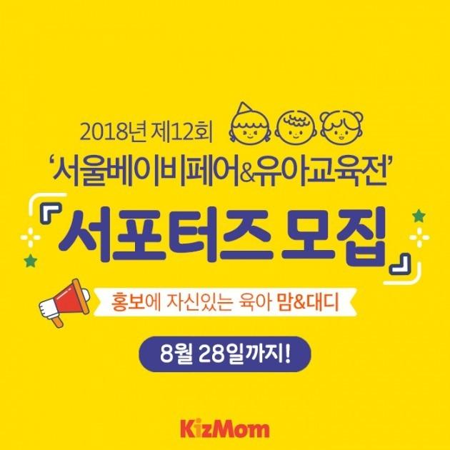 서울베이비페어&육아교육전 서포터즈 신규 모집