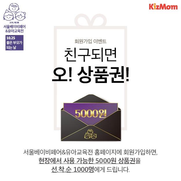 키즈맘, 서울베이비페어 회원가입 이벤트 개시…상품권 증정