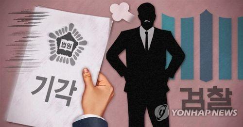 '강제징용 재판거래 의혹' 법관 압수수색 영장 또 무더기 기각
