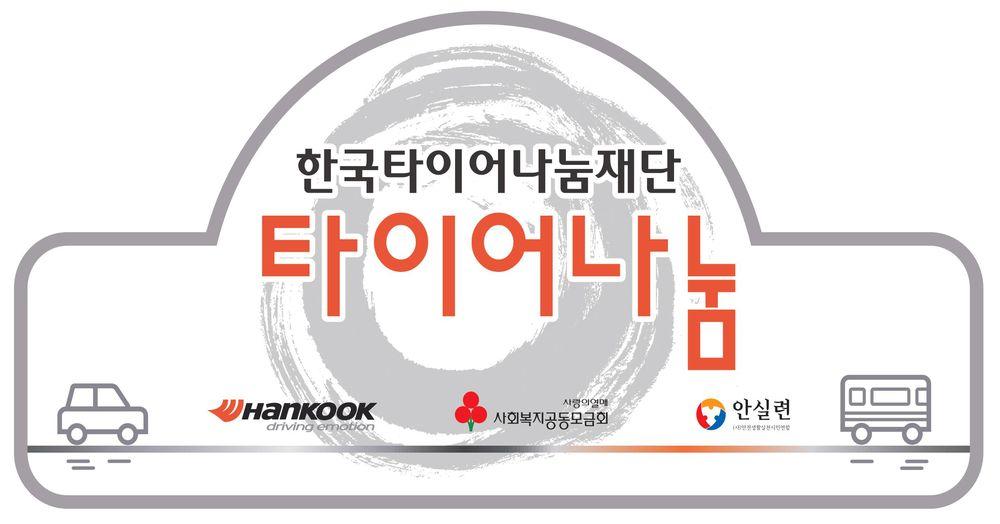 한국타이어, 사회복지기관에 타이어 지원한다