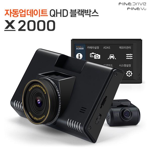파인디지털, QHD 블랙박스 '파인뷰 X2000' 예약판매