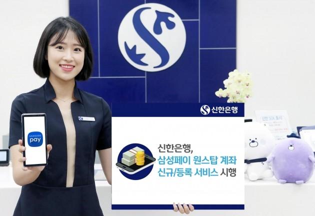 신한은행, 삼성페이와 맞손…계좌 신규·등록 서비스 시행
