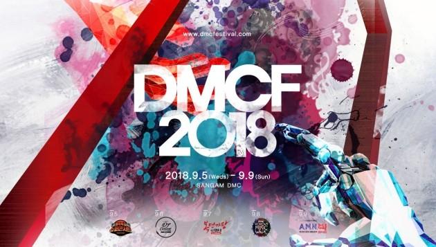DMC 페스티벌
