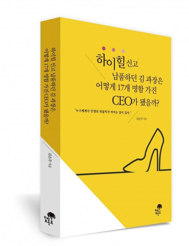 [신간]하이힐 신고 납품하던 김 과장은 어떻게 17개 명함 가진 CEO가 됐을까?