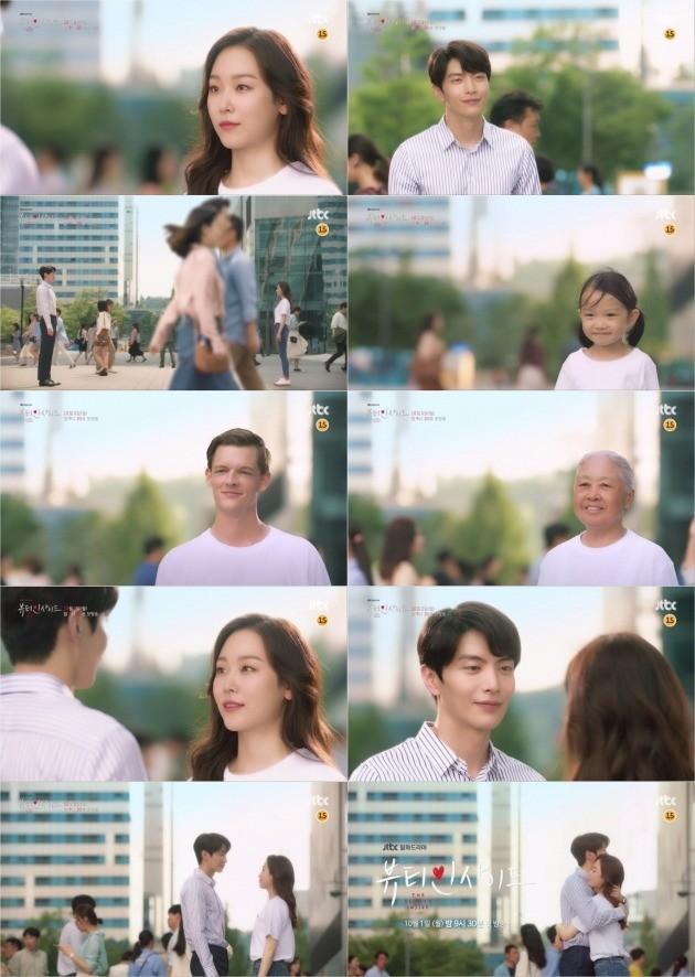 '뷰티 인사이드' 서현진, 이민기/사진=JTBC 새 월화드라마 '뷰티 인사이드' 티저 캡처