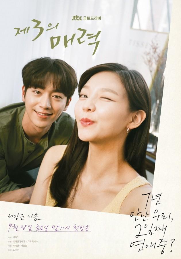 '제3의 매력' 티저 포스터/사진=JTBC '제3의 매력'