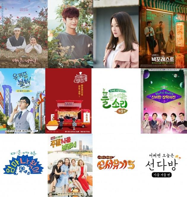 가을 개편 맞은 tvN…꿀잼 예고 드라마·예능 라인업