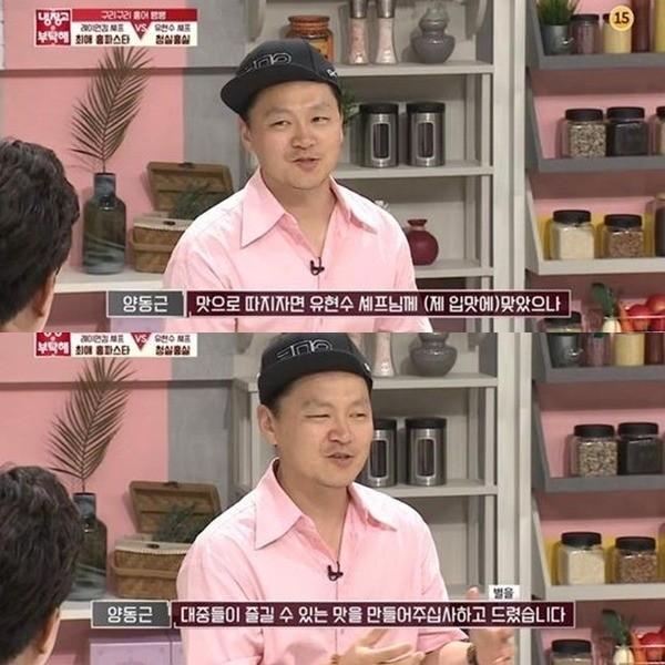 '냉부해' 양동근/사진=JTBC '냉장고를 부탁해' 영상 캡처