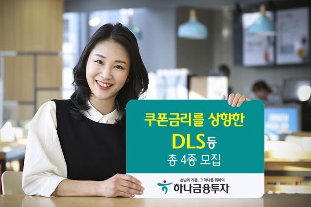 하나금융투자가 DLS 등 총 4종을 14일까지 모집한다. (자료 = 하나금융투자)