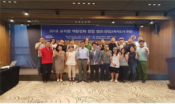 (사) 한국창업교육협의회 국내 최초 창업교육지도사와 청소년기업가정신교육지도사 자격증 등록