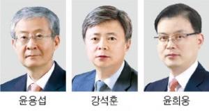 율촌 신임 대표에 윤용섭·강석훈·윤희웅 변호사