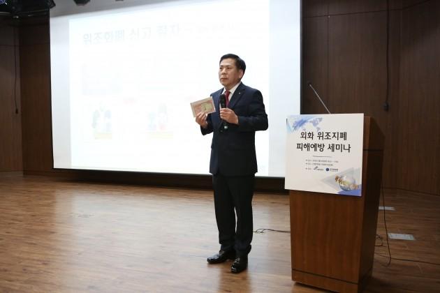 은행연합회는 18일 국가정보원과 함께 외화취급업자 150여 명을 대상으로 '외화 위조지폐 피해 예방 세미나'를 개최했다.