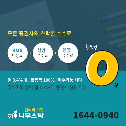 【스.탁.론으로 주식매입&반대매매 즉시 해결→월 0.4대/모든수수료0원】
