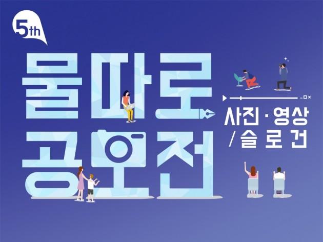 우수메디컬, '2018 물따로 공모전' 개최