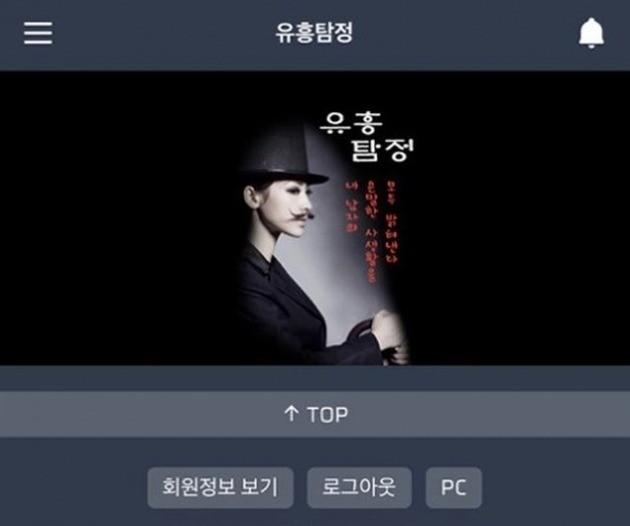 /사진=유흥탐정 서비스 화면 캡처