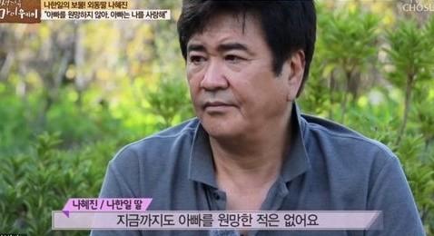 나한일, 유혜영, 정옥숙/사진=TV조선 '마이웨이' 영상 캡처