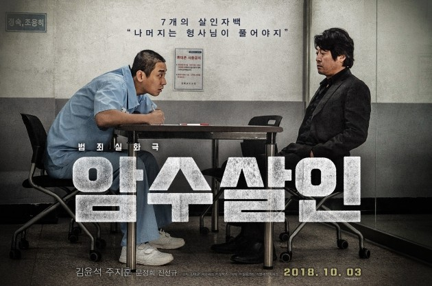 영화 '암수살인' 포스터/사진=쇼박스