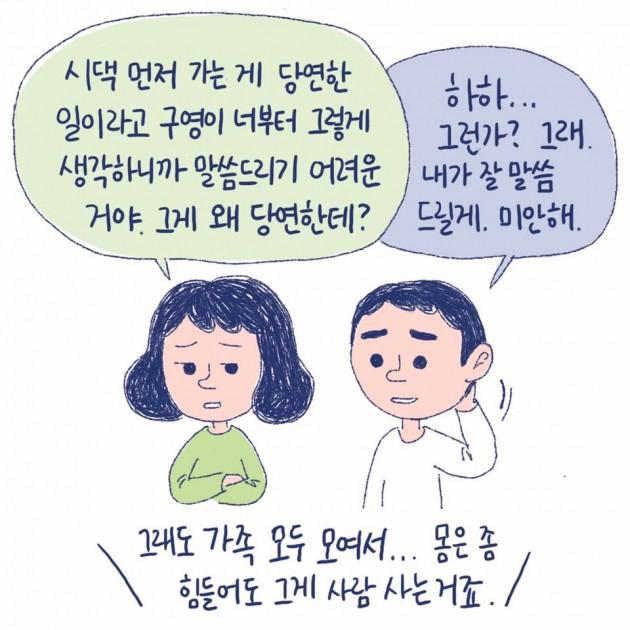 /사진=웹툰 '며느라기' 캡처