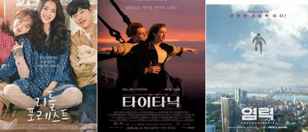 추석특선영화, 22일 '리틀 포레스트·타이타닉·염력' 방영