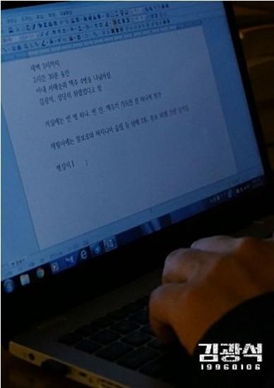 영화 '김광석'
