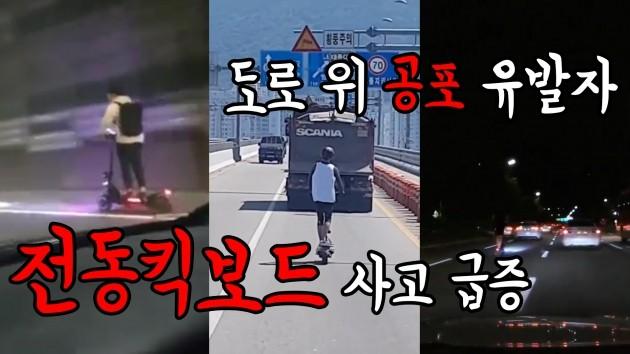 [블랙 드라이버] 도로 위 공포 유발…보기만 해도 아찔한 '전동킥보드' 천태만상