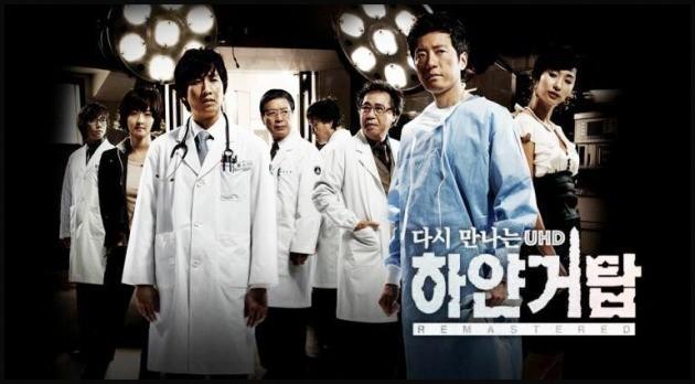 사진=MBC '하얀거탑' 포스터
