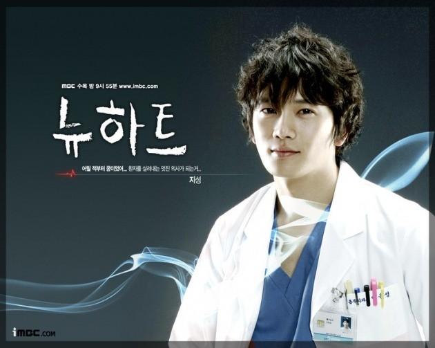 사진=MBC '뉴하트' 포스터