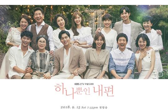 최수종부터 유이까지 '하나뿐인 내편' (사진=KBS)