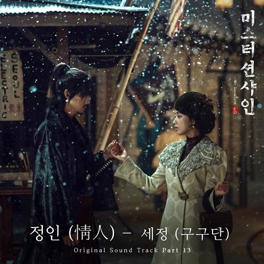 '미스터 션샤인' OST 구구단 김세정(사진=젤리피쉬)