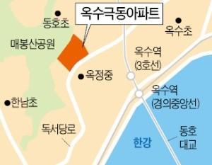옥수극동아파트 안전진단 통과… 수직증축 리모델링 본격 추진