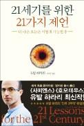 """[책마을] 유발 하라리의 경고… """"정보 집중이 디지털 독재자 키울 것"""""""