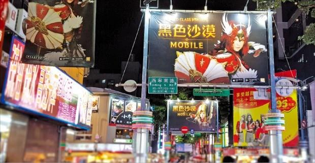대만 타이베이 번화가 중 한 곳인 시먼딩에 국내 게임업체 펄어비스가 개발한 '검은사막 모바일'의 대형 광고판이 붙어 있다. 펄어비스 제공