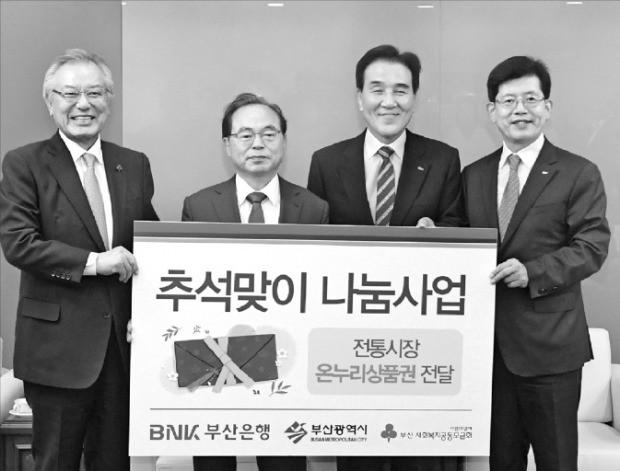부산銀, 부산시에 전통시장 상품권 4억 전달