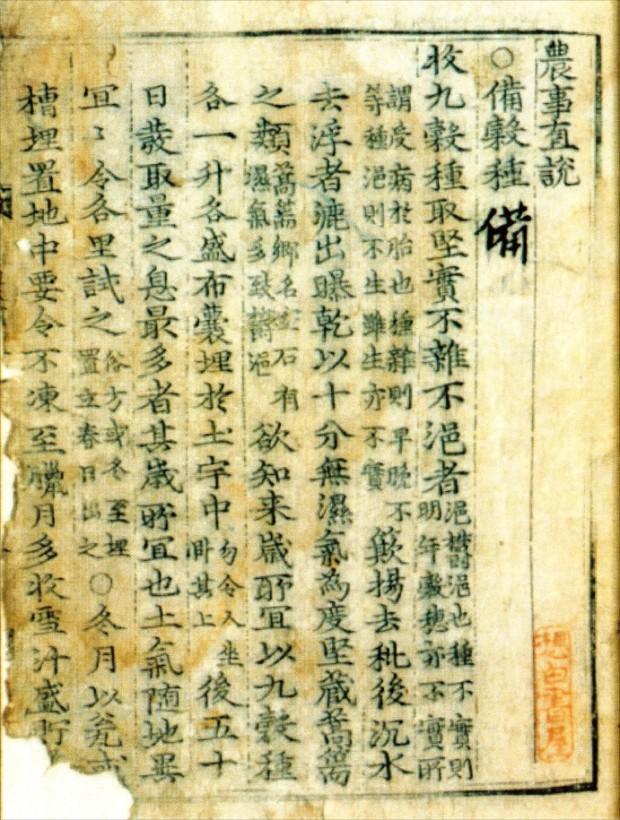 한국사 최초의 농서 '농사직설'.