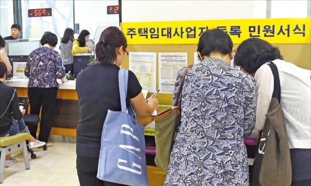'9·13 주택시장 안정대책' 발표 이후 서울시 각 구청에 주택임대사업자 등록 문의가 늘고 있다.  /한경DB