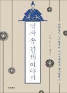 """[책마을] """"군량미 풀어라""""… 2000년 전 실행된 양적완화"""
