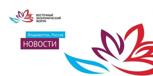[러시아 극동은 지금] 3조 루블 프로젝트, 동방경제포럼에 대한 푸틴의 기대
