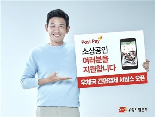"""우본, 간편결제 서비스 시작…""""우체국·CU편의점서 이용"""""""