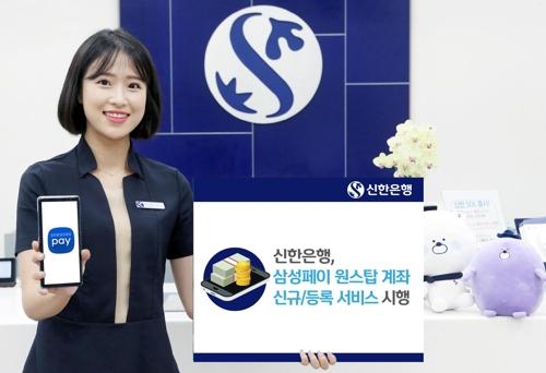 간편결제서 계좌개설을…신한·SC제일銀 새 서비스 가동