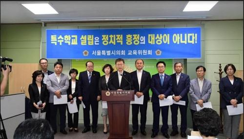 """서울시의회 """"특수학교 설립, 정치 흥정 대상 아니다"""""""