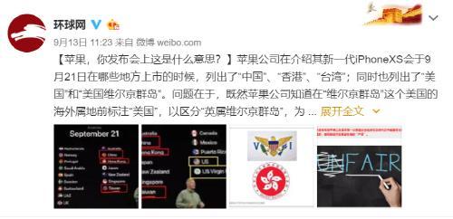 中 관영매체, 아이폰 언팩 행사 '대만' 표기 비판하려다 실패