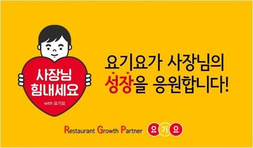 배달앱의 진화… 요식업 토털 솔루션으로 영토 확대